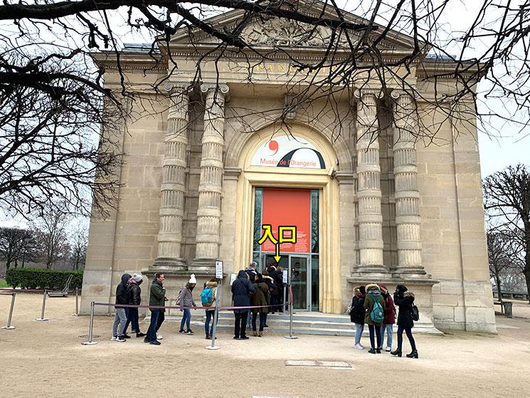 オランジュリー美術館の入口