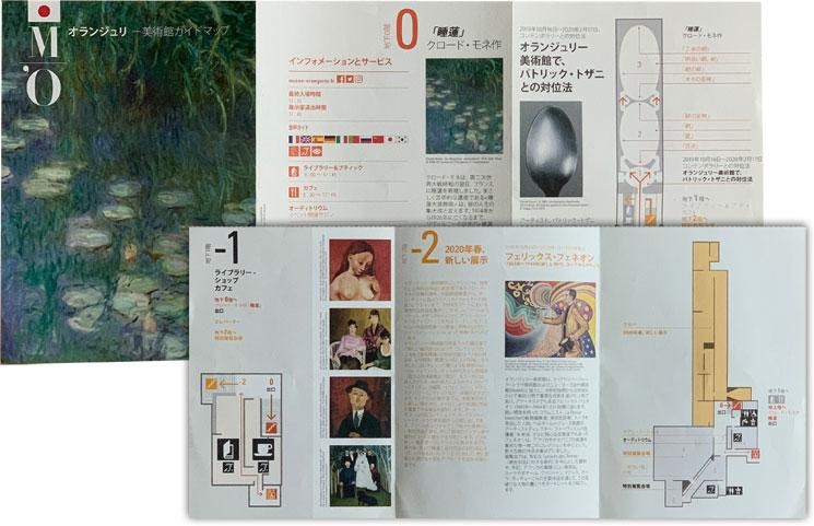 オランジュリー美術館のパンフレット(日本語)