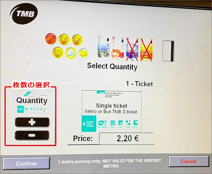 自動券売機の画面操作の説明 購入枚数の選択