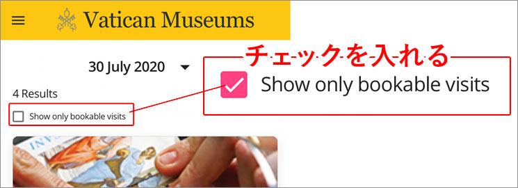 チケットの選択画面