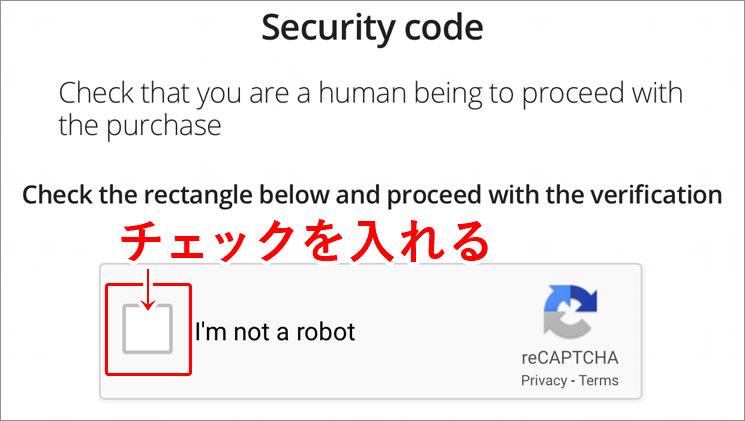 セキュリティコードのチェック項目