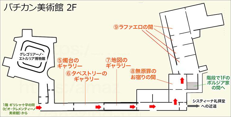バチカン美術館2F フロアマップ