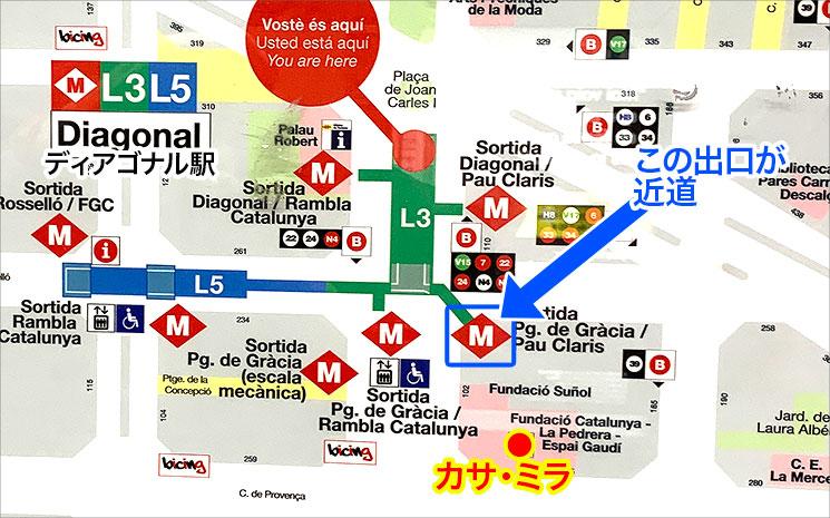 ディアゴナル駅 周辺マップ