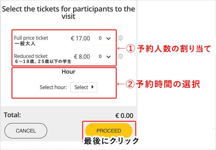 予約人数と予約時間の選択項目
