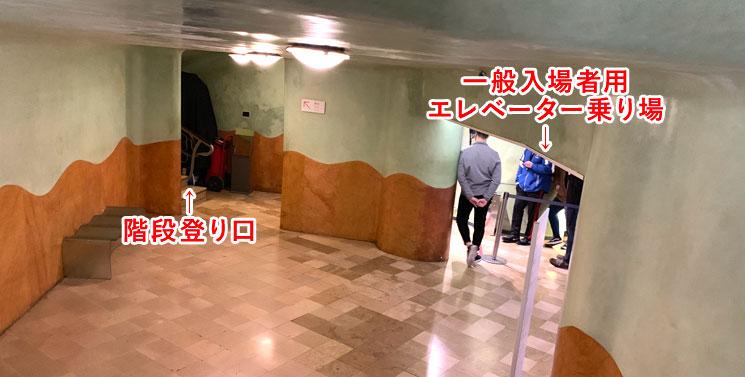 一般入場用のエレベーターと階段の登り口