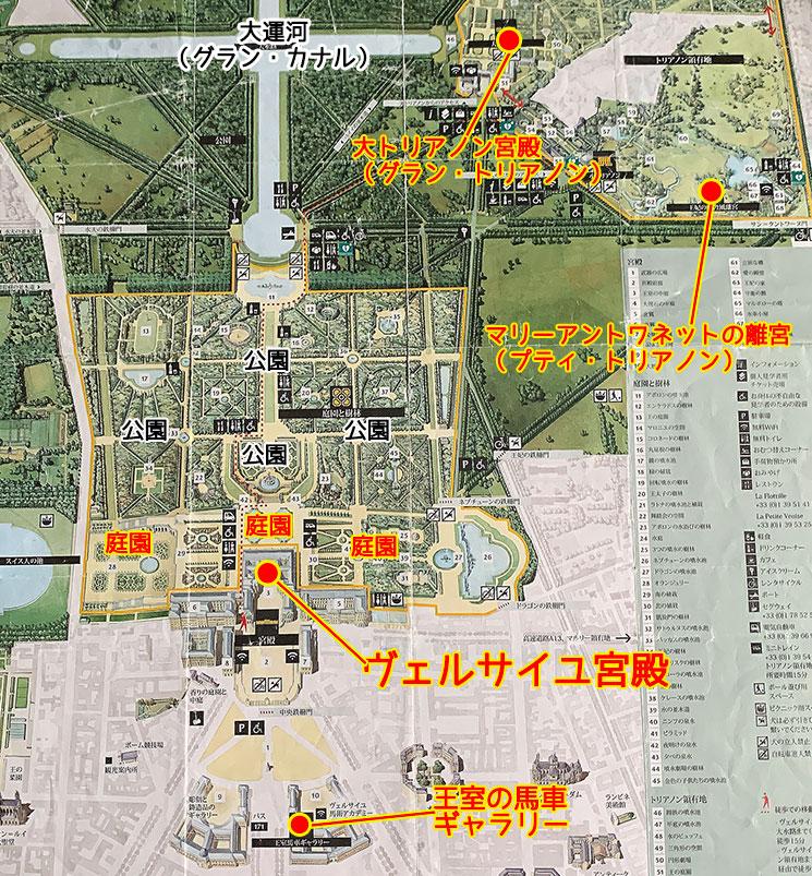ヴェルサイユ宮殿 敷地内マップ